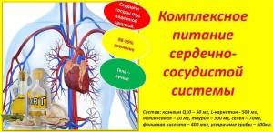 Как избежать проблем с сердцем