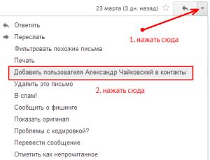 Как ввести адрес в адресную книгу gmail