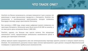 Что такое OneCoin?