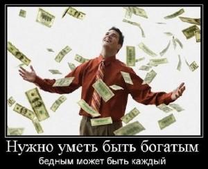 Хотите быть богатыми?