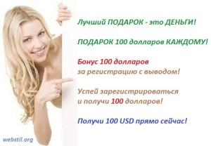 ПОДАРОК 100 долларов за регистрацию КАЖДОМУ!