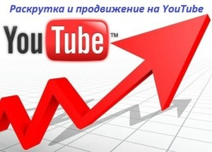 Раскрутка и продвижение на YouTube