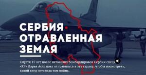 После натовских бомбардировок «Сербия - Отравленная Земля»