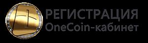 """Регистрация в Компанию """"OneСoin - ВанКоин"""" БЕСПЛАТНАЯ"""